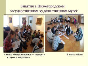 Занятия в Нижегородском государственном художественном музее 4 класс «Жанр ж