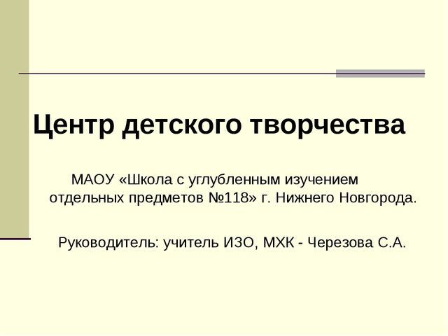 Центр детского творчества МАОУ «Школа с углубленным изучением отдельных пред...