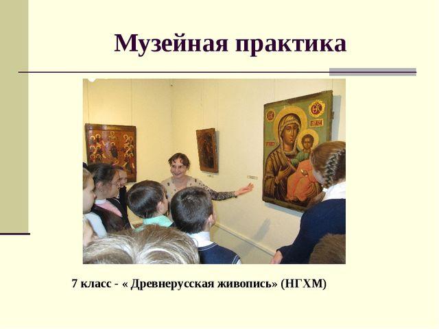 Музейная практика 7 класс - « Древнерусская живопись» (НГХМ)