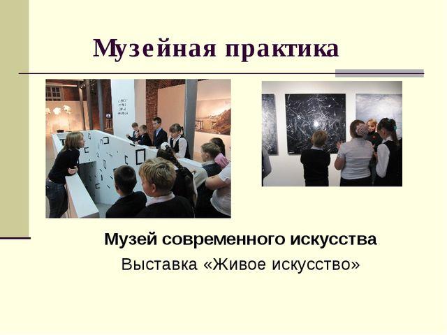 Музейная практика Музей современного искусства Выставка «Живое искусство»