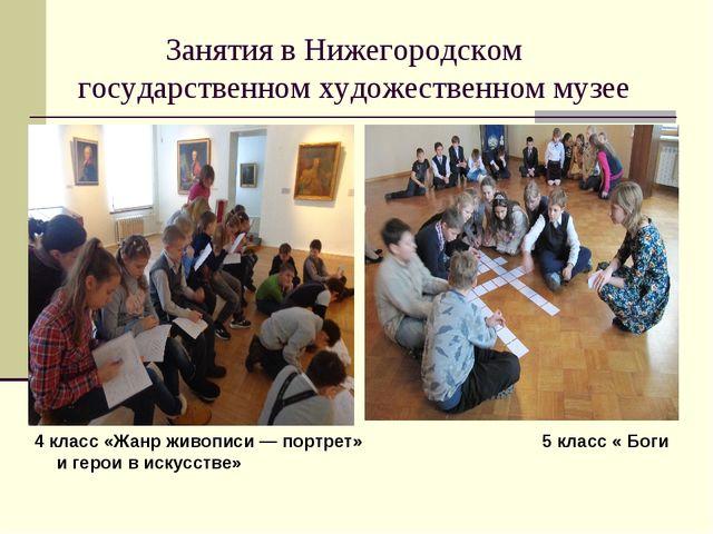 Занятия в Нижегородском государственном художественном музее 4 класс «Жанр ж...