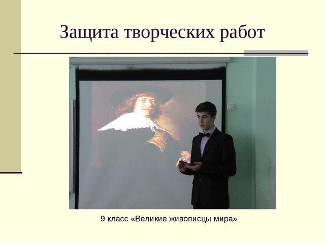 Защита творческих работ 9 класс «Великие живописцы мира»