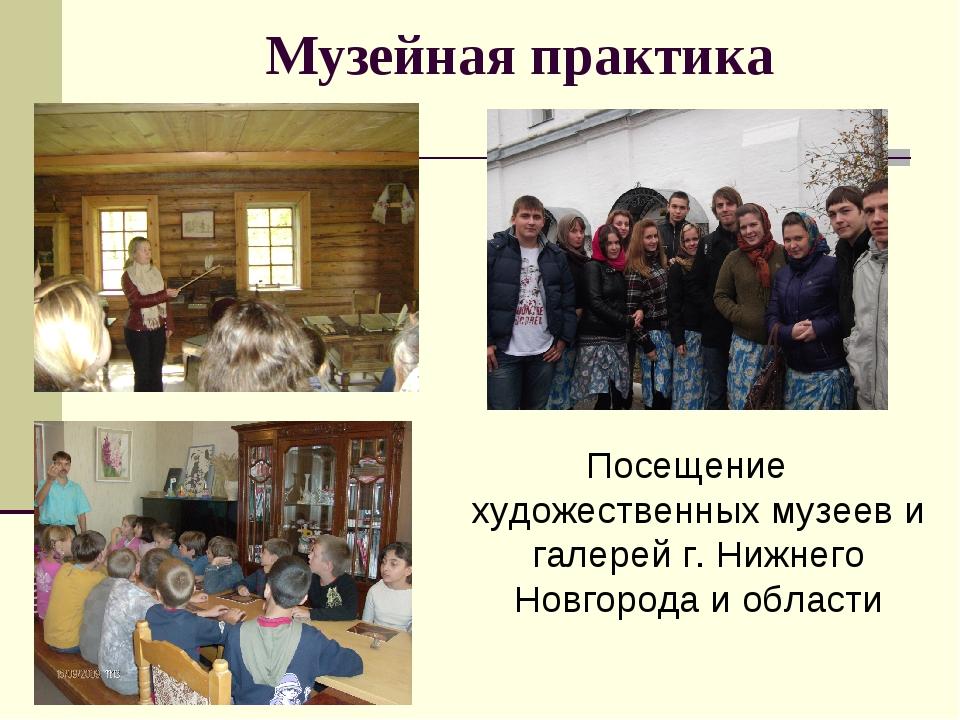Музейная практика Посещение художественных музеев и галерей г. Нижнего Новго...
