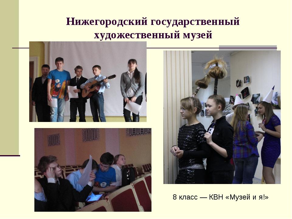 Нижегородский государственный художественный музей 8 класс — КВН «Музей и я!»