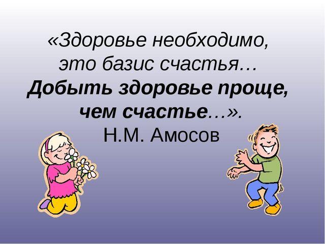 «Здоровье необходимо, это базис счастья… Добыть здоровье проще, чем счастье…»...