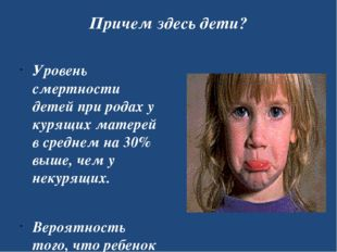 Причем здесь дети? Уровень смертности детей при родах у курящих матерей в сре