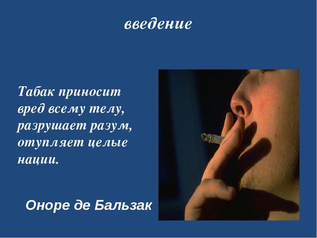 введение Табак приносит вред всему телу, разрушает разум, отупляет целые наци...