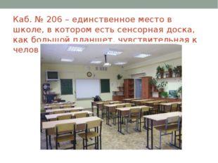 Каб. № 206 – единственное место в школе, в котором есть сенсорная доска, как
