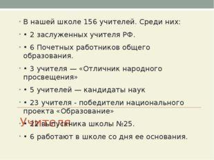 Учителя В нашей школе 156 учителей. Среди них: • 2 заслуженных учителя РФ. •
