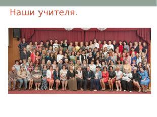 Наши учителя.