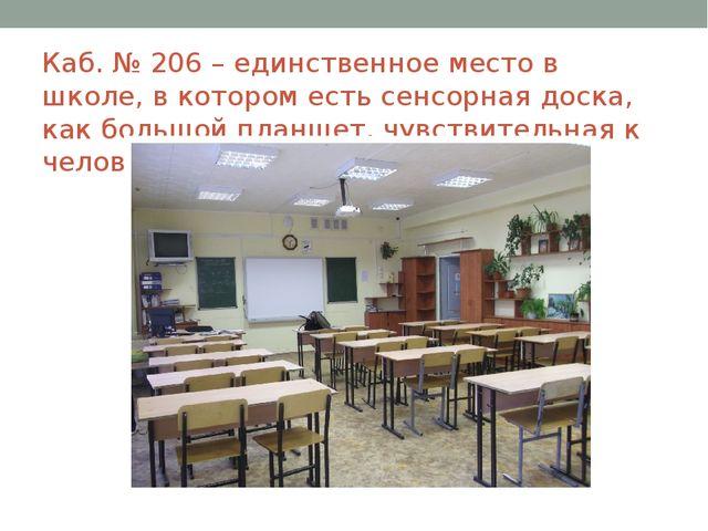 Каб. № 206 – единственное место в школе, в котором есть сенсорная доска, как...