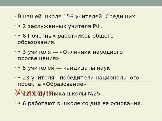 Учителя В нашей школе 156 учителей. Среди них: • 2 заслуженных учителя РФ. •...