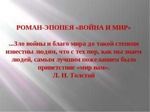 РОМАН-ЭПОПЕЯ «ВОЙНА И МИР» ...Зло войны и благо мира до такой степени известн