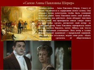 «Салон Анны Павловны Шерер» Хозяйка салона – Анна Павловна Шерер. Смысл её ж