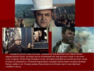 Бондарчук в роли Пьера Безухова. Сражение на Бородинском поле сильно меняет