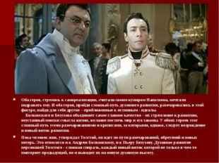 Оба героя, стремясь к самореализации, считали своим кумиром Наполеона, мечта