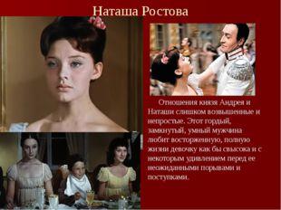 Наташа Ростова Отношения князя Андрея и Наташи слишком возвышенные и непросты