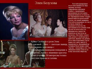 Элен Безухова Толстой подчеркивает отсутствие мимики на лице героини, ее всег