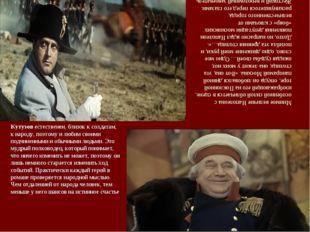 Мнимое величие Наполеона с особенной силой обличается в сцене, изображающей е