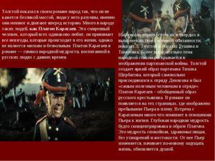 Толстой показал в своем романе народ так, что он не кажется безликой массой,