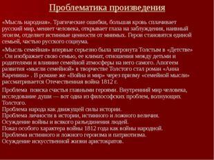 Проблематика произведения «Мысль народная». Трагические ошибки, большая кровь