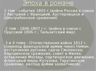 Эпоха в романе 1 том - события 1805 г.(война Россия в союзе с Австрией с Фран