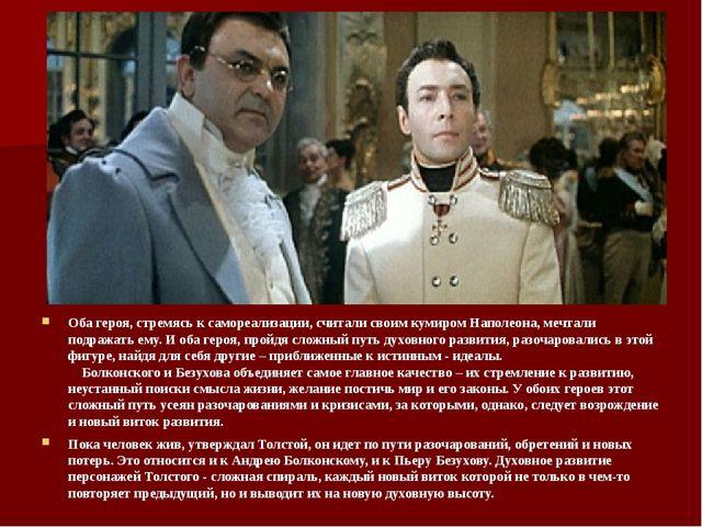 Оба героя, стремясь к самореализации, считали своим кумиром Наполеона, мечта...