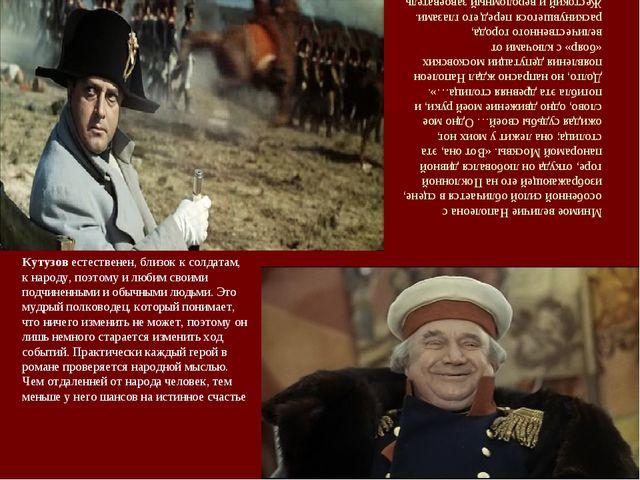 Мнимое величие Наполеона с особенной силой обличается в сцене, изображающей е...