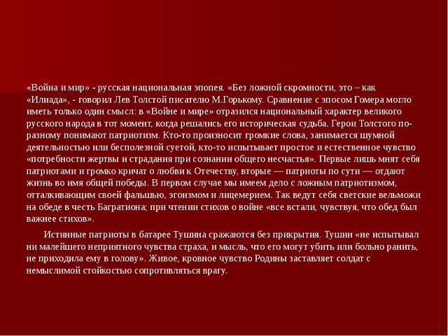 «Война и мир» - русская национальная эпопея. «Без ложной скромности, это – к...