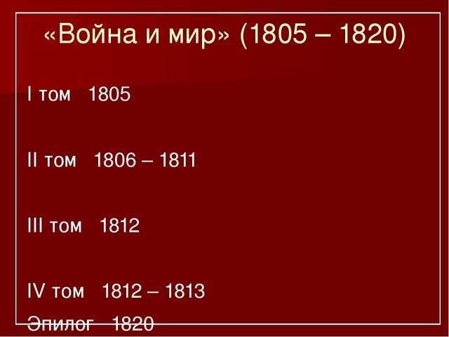«Война и мир» (1805 – 1820) I том 1805 II том 1806 – 1811 III том 1812 IV том...
