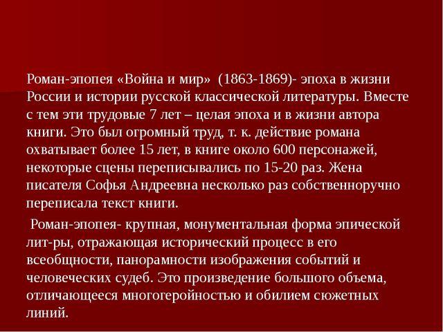 Роман-эпопея «Война и мир» (1863-1869)- эпоха в жизни России и истории русск...