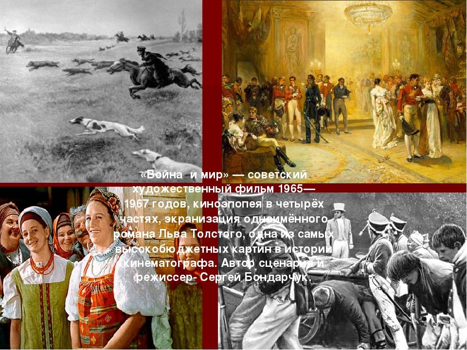«Война́ и мир»— советский художественный фильм 1965—1967 годов, киноэпопея в...