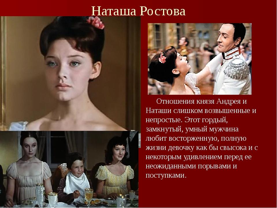 Наташа Ростова Отношения князя Андрея и Наташи слишком возвышенные и непросты...