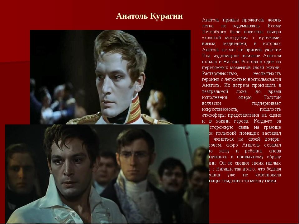Анатоль Курагин Анатоль привык прожигать жизнь легко, не задумываясь. Всему П...