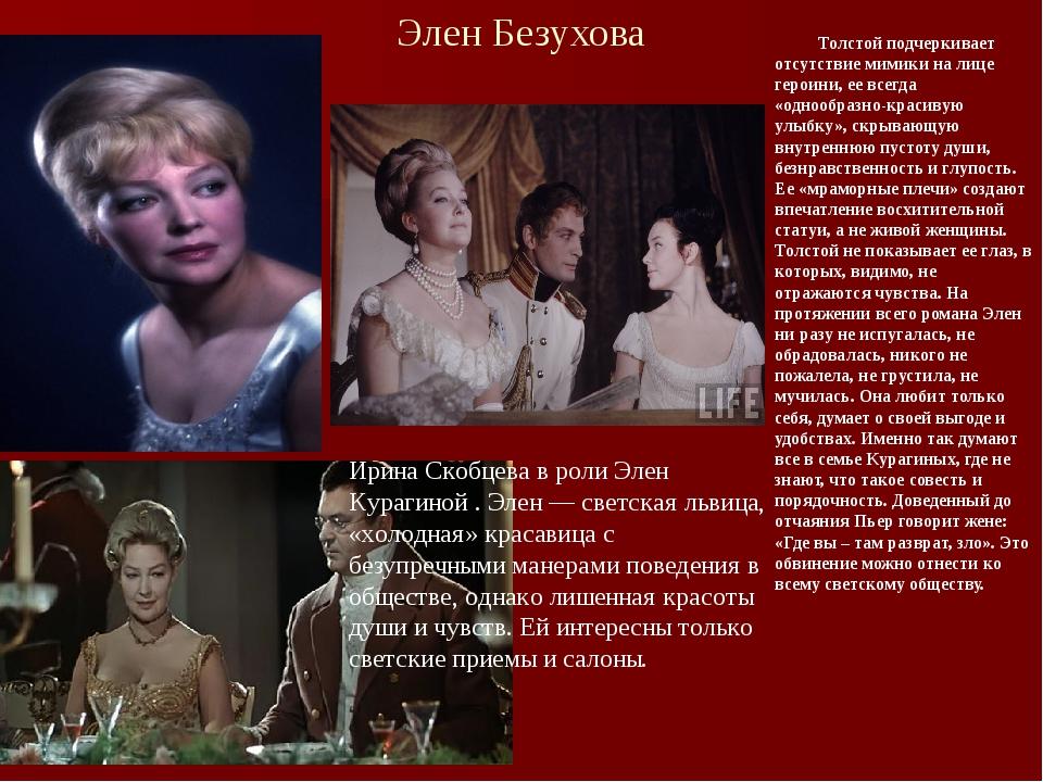 Элен Безухова Толстой подчеркивает отсутствие мимики на лице героини, ее всег...