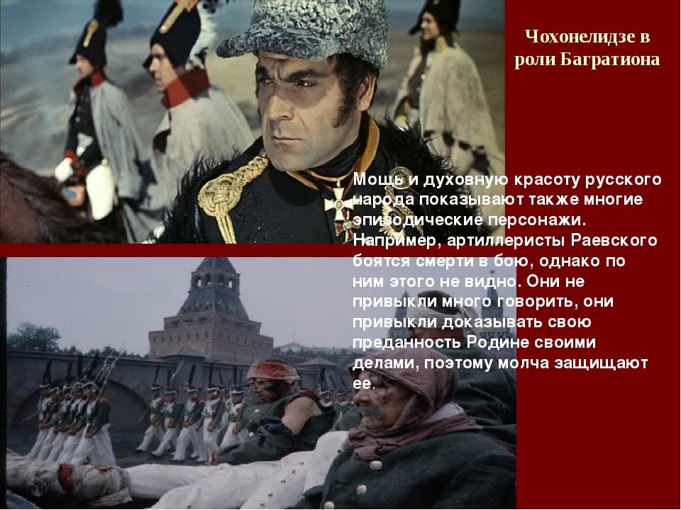 Чохонелидзе в роли Багратиона Мощь и духовную красоту русского народа показыв...
