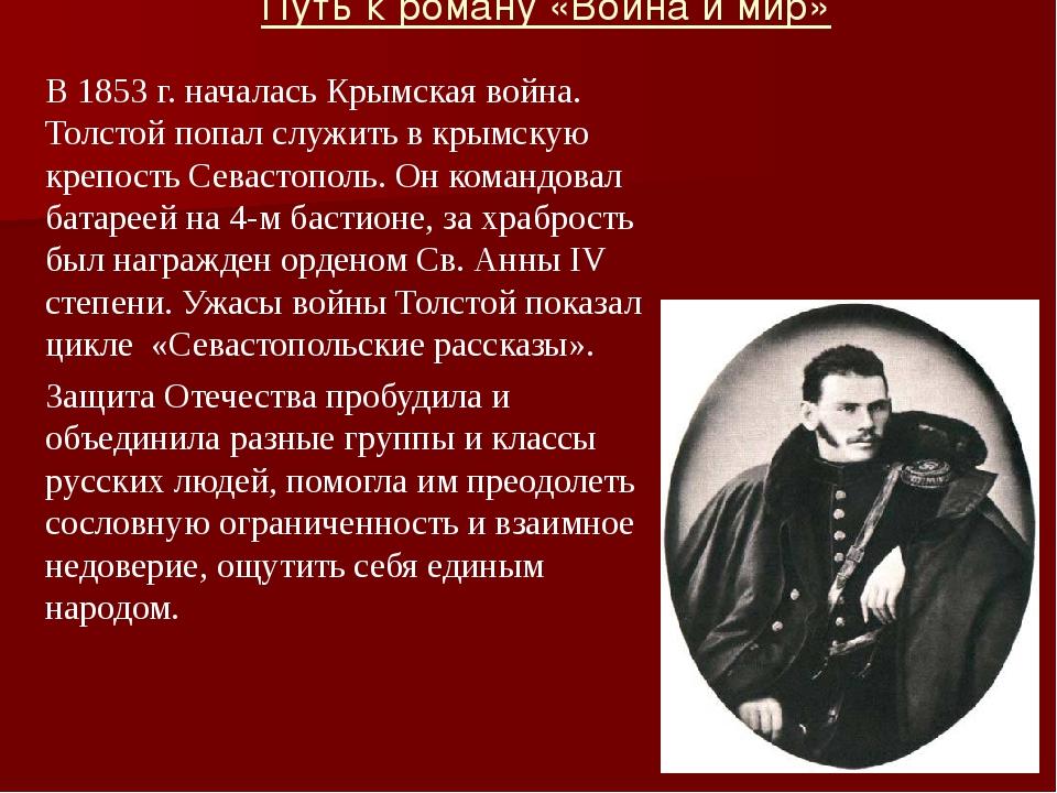 Путь к роману «Война и мир» В 1853 г. началась Крымская война. Толстой попал...