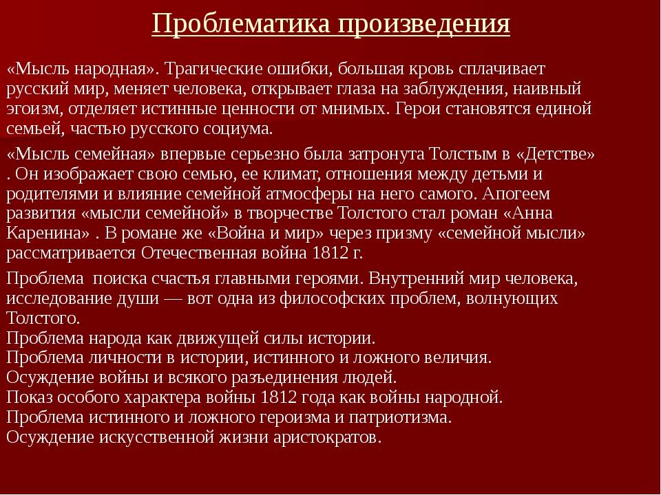 Проблематика произведения «Мысль народная». Трагические ошибки, большая кровь...