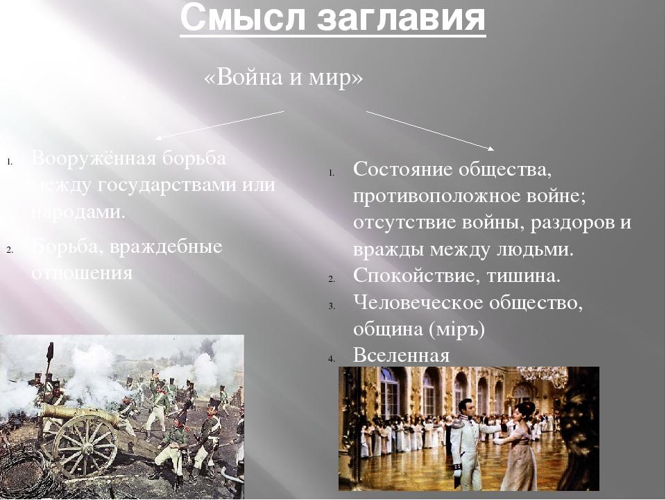 Смысл заглавия «Война и мир» Состояние общества, противоположное войне; отсут...
