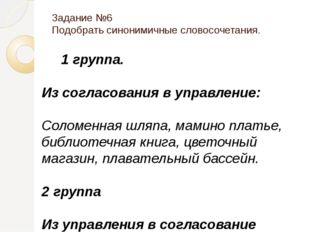 Задание №6 Подобрать синонимичные словосочетания. 1 группа. Из согласования