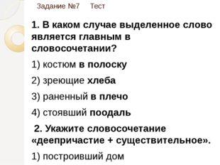 Задание №7 Тест 1. В каком случае выделенное слово является главным в словосо