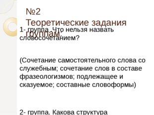 №2 Теоретические задания группам: 1- группа .Что нельзя назвать словосочетани