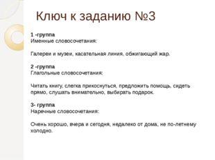 Ключ к заданию №3 1 -группа Именные словосочетания: Галереи и музеи, касатель