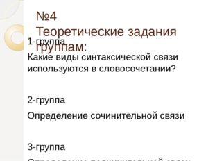 №4 Теоретические задания группам: 1-группа Какие виды синтаксической связи ис