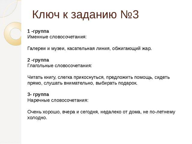 Ключ к заданию №3 1 -группа Именные словосочетания: Галереи и музеи, касатель...
