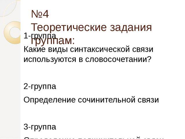№4 Теоретические задания группам: 1-группа Какие виды синтаксической связи ис...