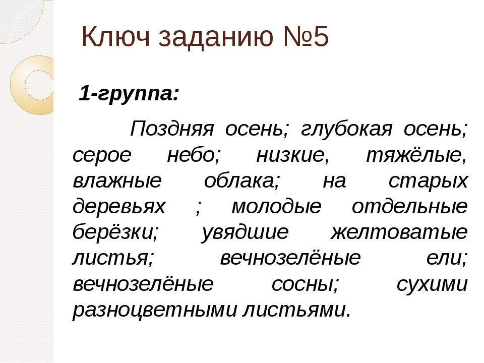 Ключ заданию №5 1-группа: Поздняя осень; глубокая осень; серое небо; низкие,...