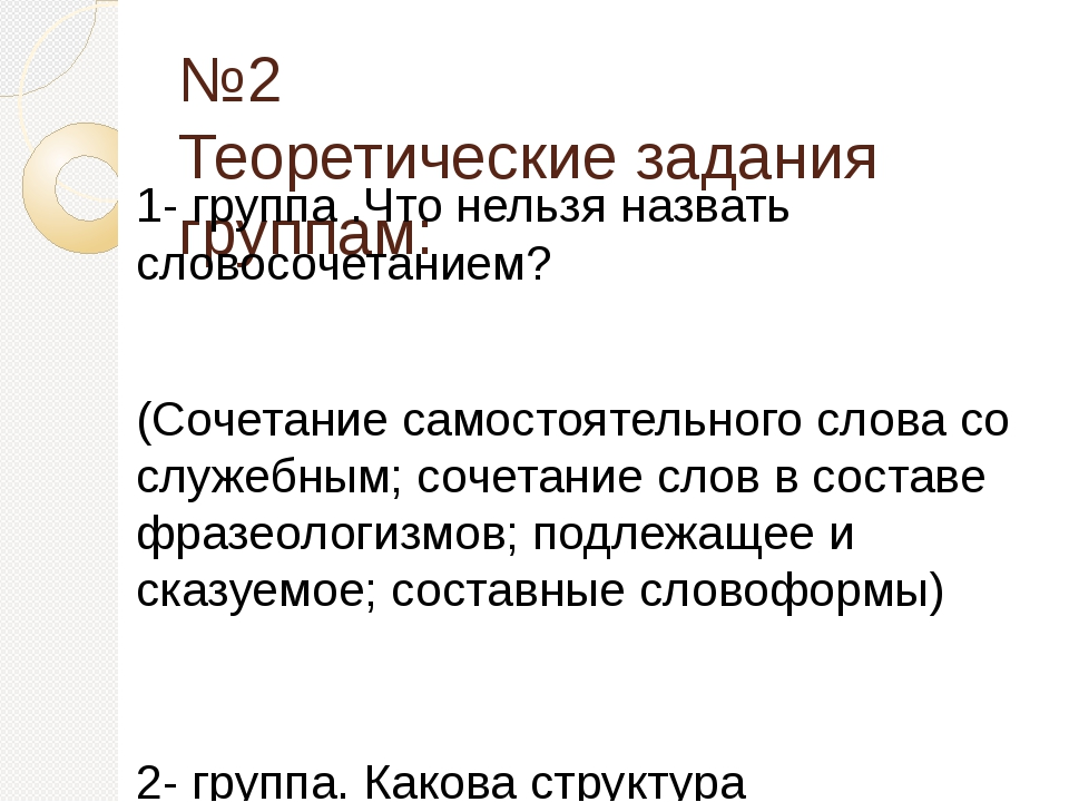 №2 Теоретические задания группам: 1- группа .Что нельзя назвать словосочетани...