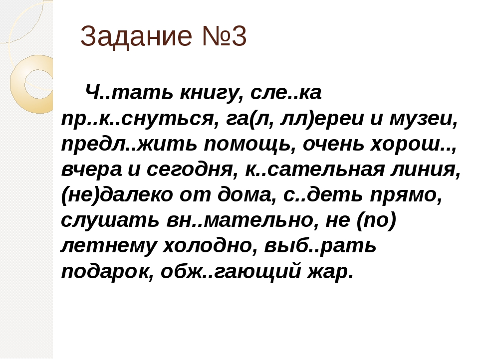 Задание №3 Ч..тать книгу, сле..ка пр..к..снуться, га(л, лл)ереи и музеи, пред...