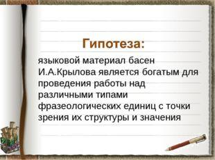 языковой материал басен И.А.Крылова является богатым для проведения работы н